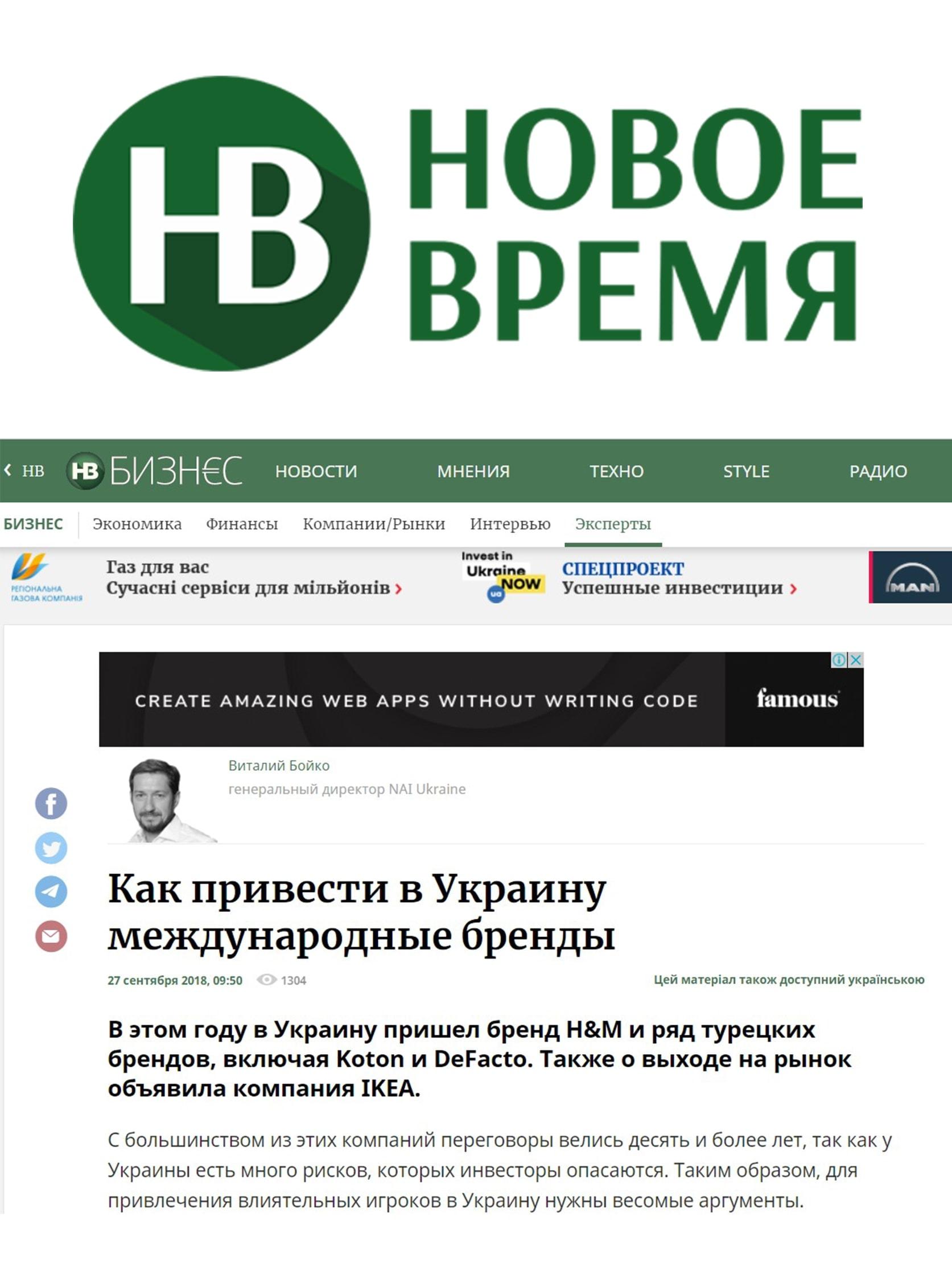 Як привезти в Україну міжнародні бренди