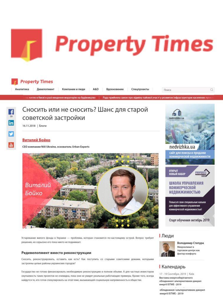 Блог Віталія Бойка для Property Times: Шанс для старої радянської забудови