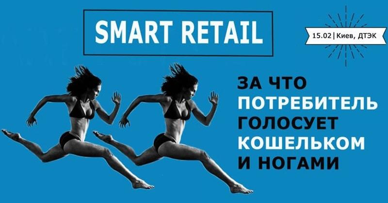 Компанія NAI Ukraine візьме участь у конференції SMART RETAIL