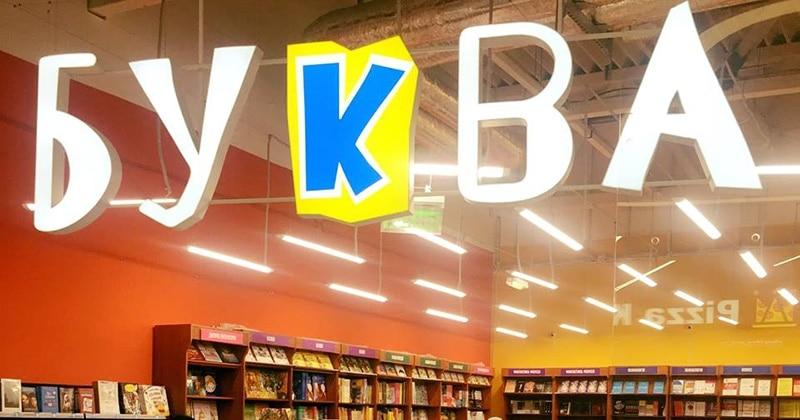 NAI Ukraine: Книжный магазин «Буква» открылся в лучшем большом ТРЦ страны Lavina Mall
