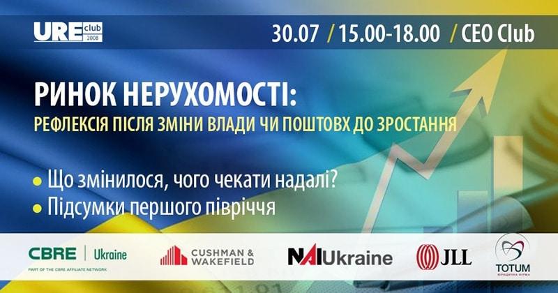 Керівник відділу оцінки та консалтингу NAI Ukraine Ірина Трунова виступить на конференції «Ринок нерухомості: перше півріччя та перші результати»