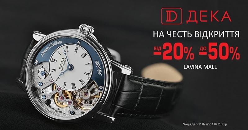 У Lavina Mall відкрився бутік брендових годинників DEKA