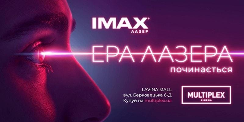 Мережа кінотеатрів Multiplex відкриває перший в Україні зал IMAX Laser у кінотеатрі в ТРЦ Lavina Mall