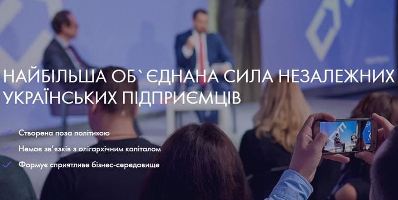 Представники NAI Ukraine взяли участь у MeetUp Спілки Українських Підприємців (СУП)