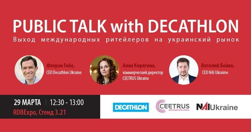 29 марта на RDBExpo состоится public talk на тему «Выход международных ритейлеров на украинский рынок». Участники: Decathlon, CEETRUS Украина, NAI Ukraine