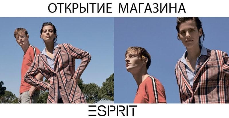 У Lavina Mall відкривається магазин ESPRIT