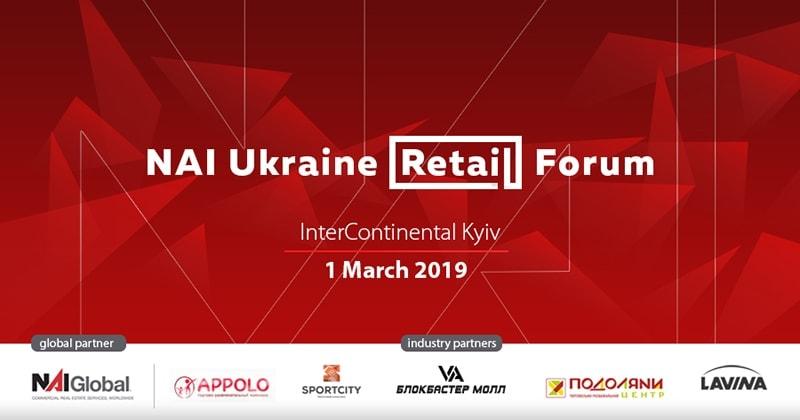 4 причини для рітейлера відвідати I NAI Retail Forum