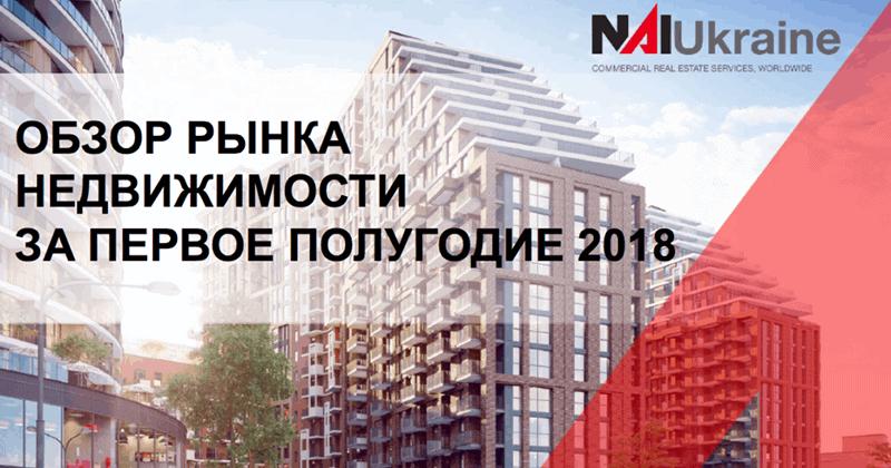 Обзор рынка недвижимости NAI Ukraine за первое полугодие
