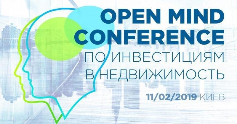 Керуючий директор NAI Ukraine Дмитро Корнієнко візьме участь у конференції Open Mind Conference