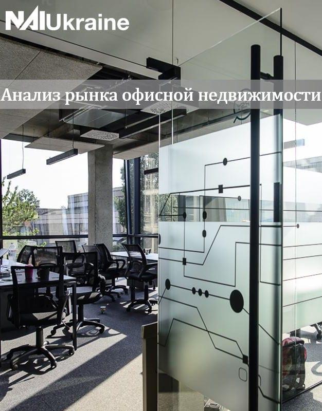 Анализ рынка офисной недвижимости в 2018 году