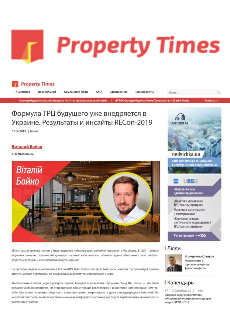 Vitalii Boiko for Property Times on results of RECon