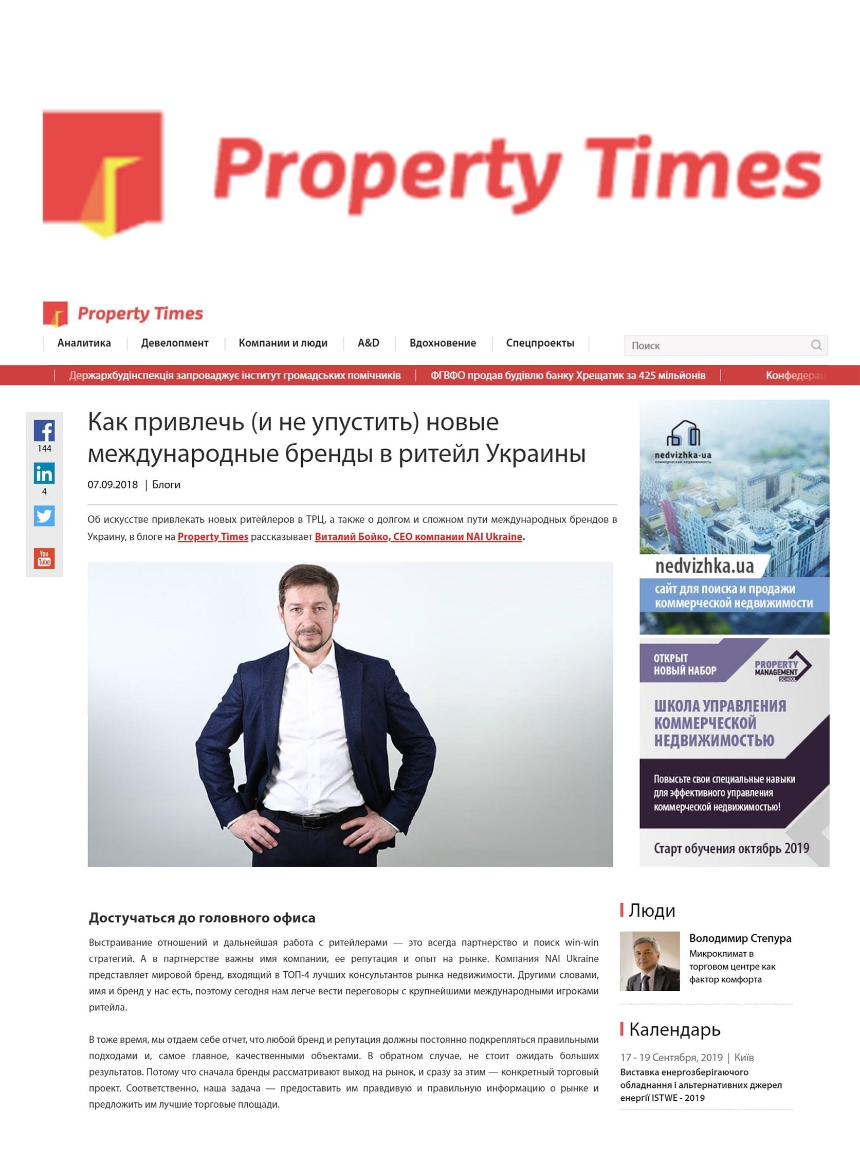 Як залучити нові міжнародні бренди в Укрїну