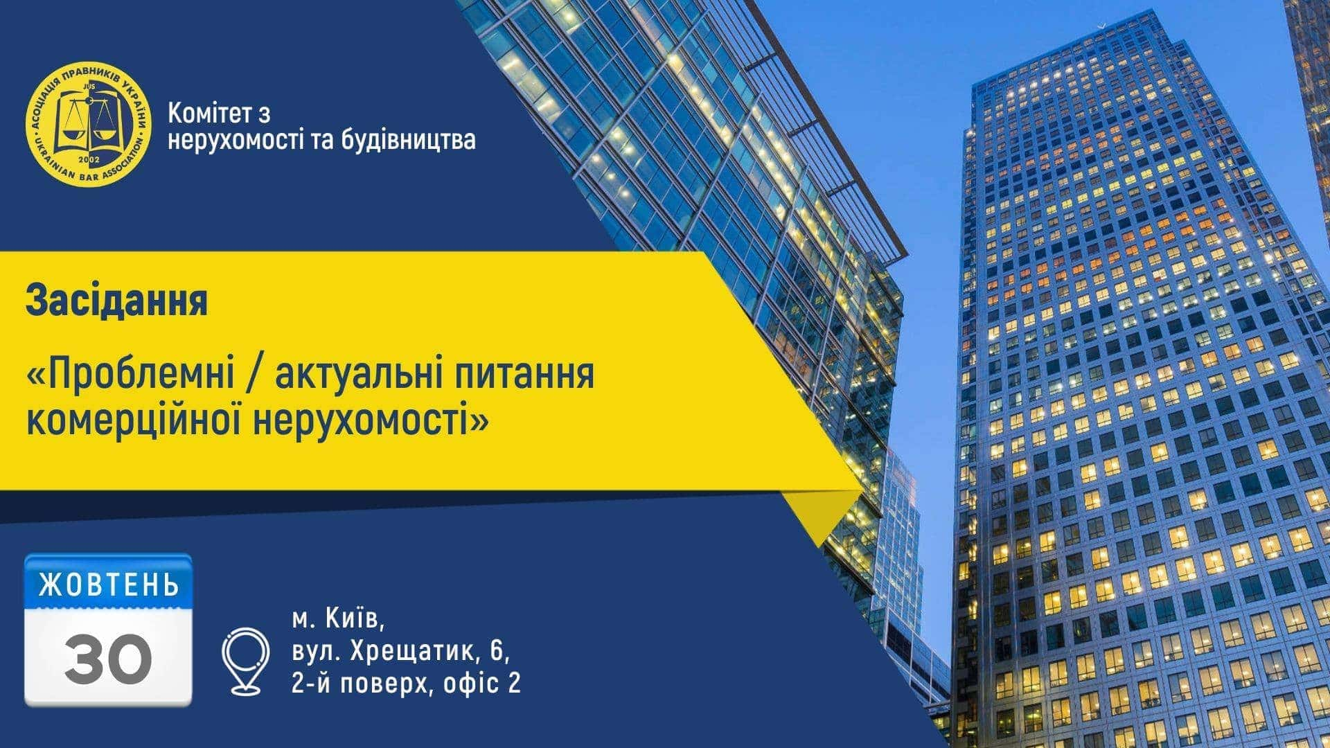 Irina Trunova, Head of Valuation & Advisory NAI Ukraine, will be speaking at the roundtable, organized by Committee on Real Estate & Construction Law of ABU