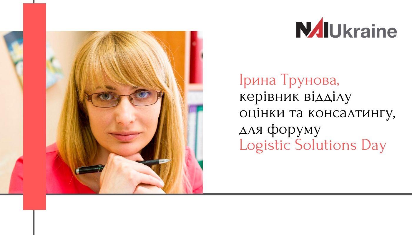 Ірина Трунова, керівник відділу оцінки та консалтингу NAI Ukraine, виступить на форумі Logistic Solutions Day