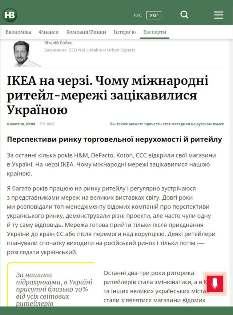 IKEA is next. Why international retail chains are interested in expansion in Ukraine. Prospects of the retail market in Ukraine