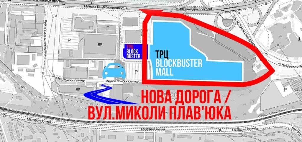 дорога Блокбастер