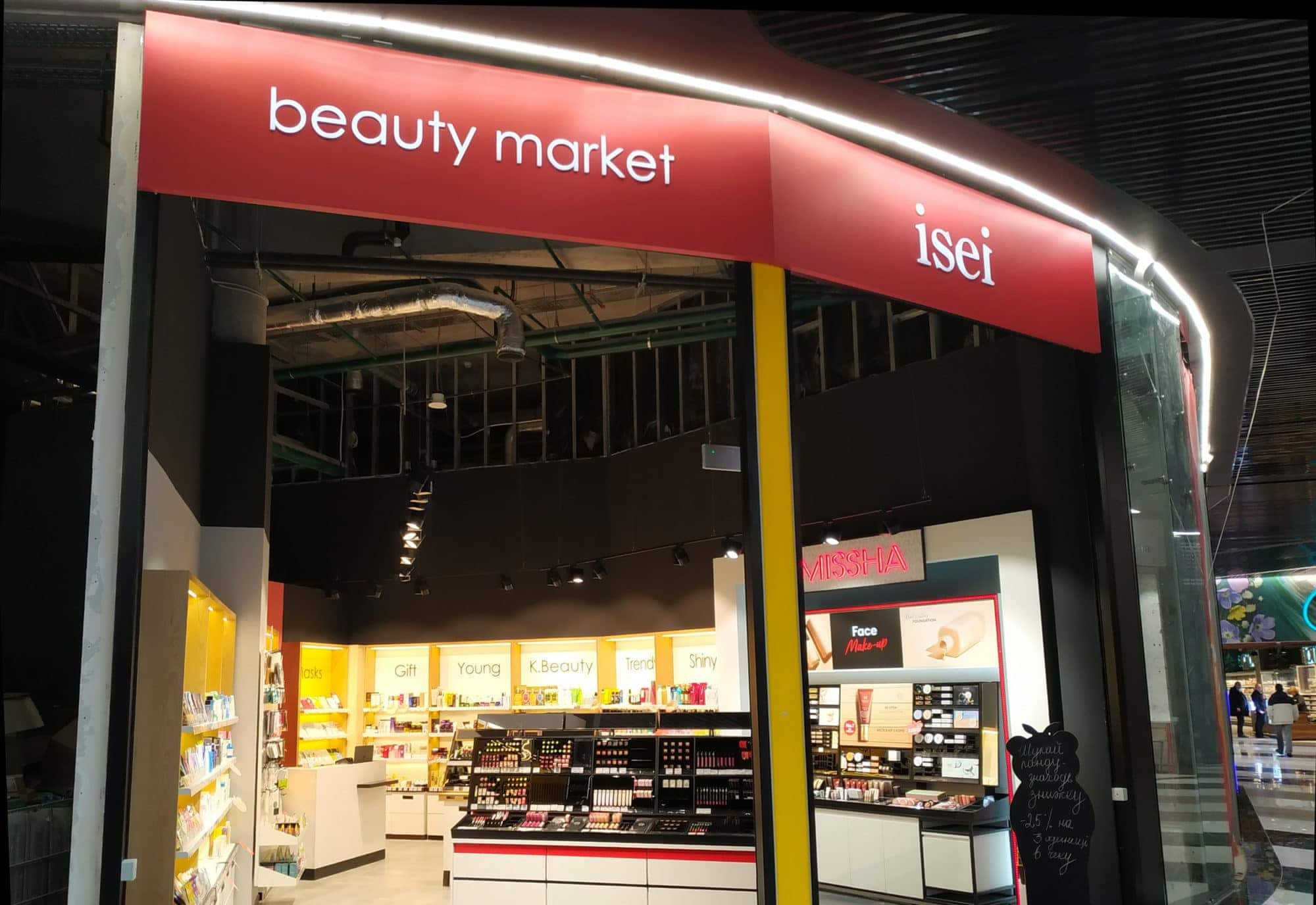 B Blockbuster Mall открылся магазин Beauty Market ISEI
