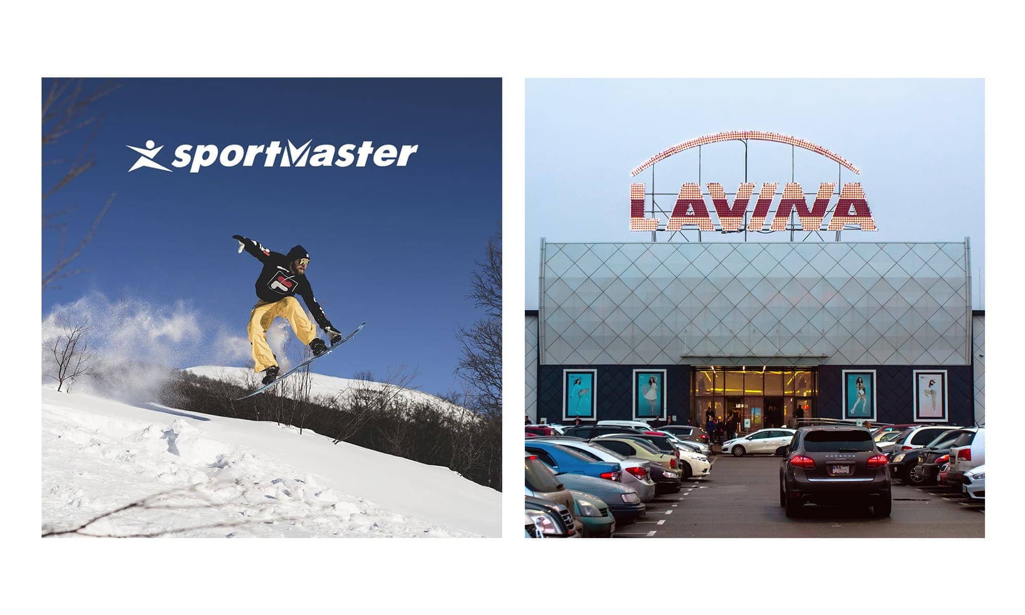 SPORTMASTER – відтепер у Lavina Mall