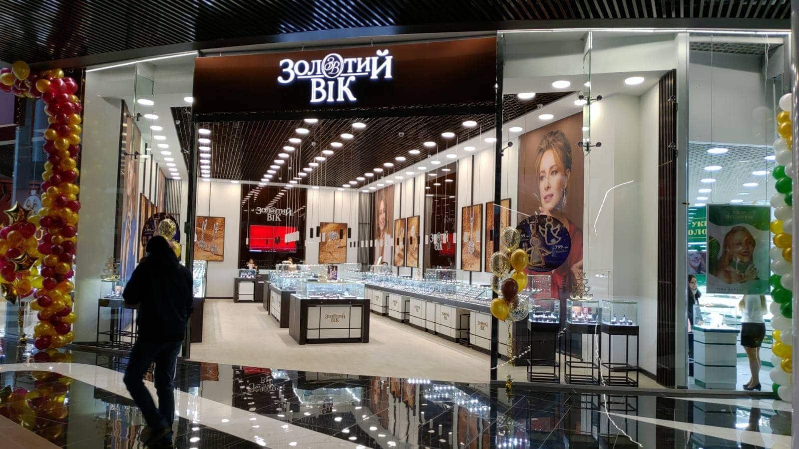 Ювелірні бренди у Blockbuster Mall: «Золотий вік»