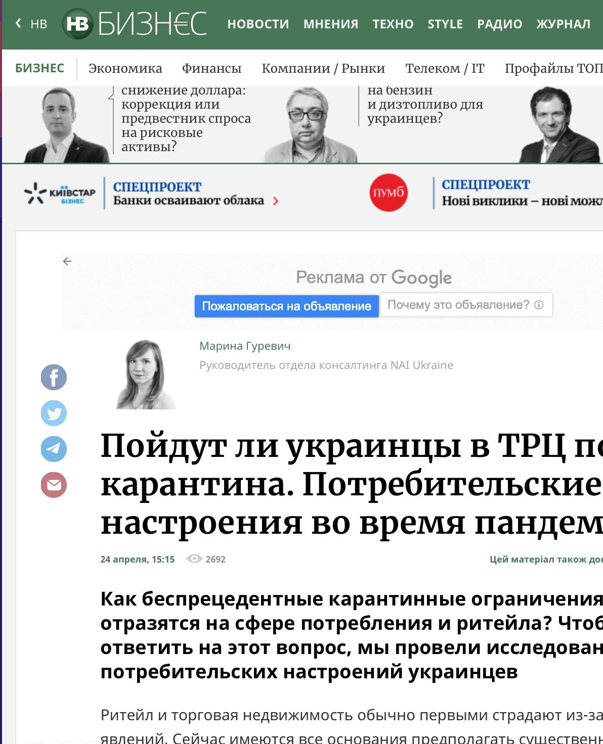 Пойдут ли украинцы в ТРЦ после карантина. Потребительские настроения во время пандемии