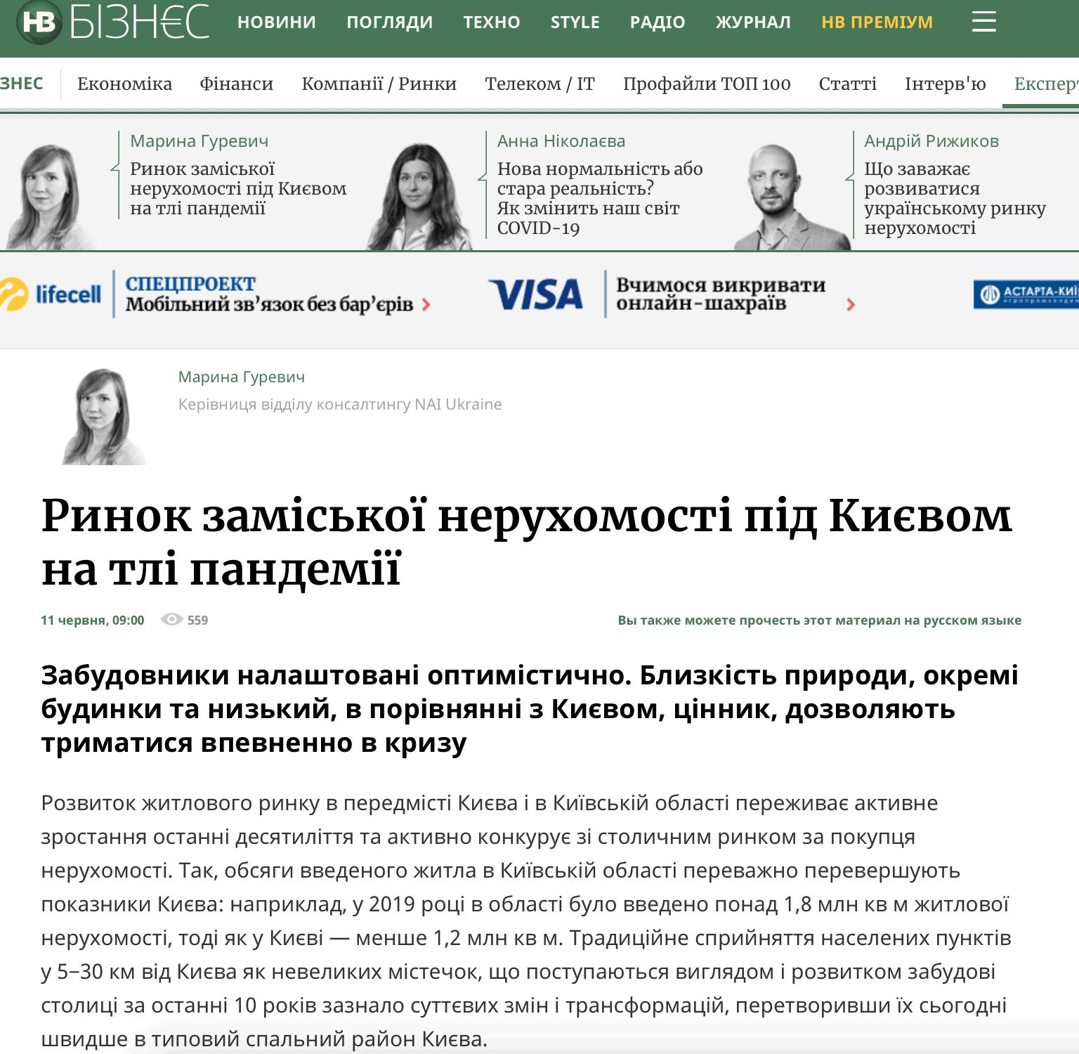 Рынок загородной недвижимости под Киевом на фоне пандемии